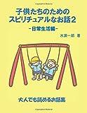 子供たちのためのスピリチュアルなお話2: 日常生活編 (MyISBN - デザインエッグ社)