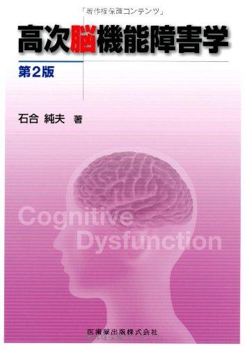 高次脳機能障害学第2版