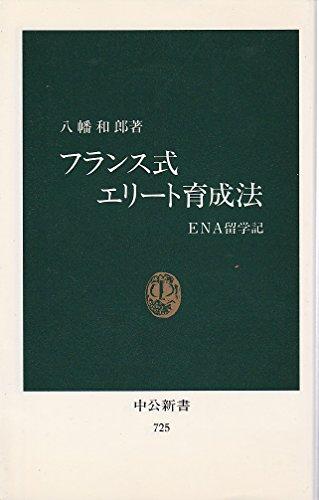 フランス式エリート育成法―ENA留学記 (中公新書 (725))の詳細を見る