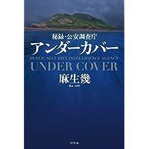 秘録・公安調査庁 アンダーカバー (幻冬舎単行本)