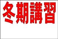 シンプル看板L 「冬期講習 余白付(赤)」<スクール・塾・教室>屋外可(約H91cmxW60cm)