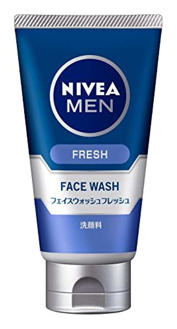 宿題をする平行出費ニベアメン フェイスウォッシュフレッシュ 100g 男性用 洗顔料