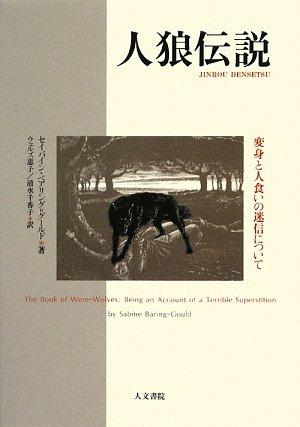 人狼伝説―変身と人食いの迷信について