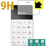 PDA工房 NichePhone-S 4G 9H高硬度[光沢] 保護 フィルム 日本製