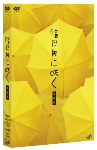 陰日向に咲く 愛蔵版(2DVD+CD)の詳細を見る