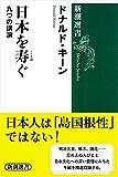 日本を寿ぐ: 九つの講演 (新潮選書)