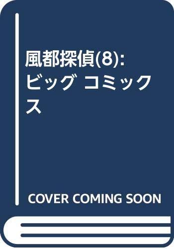 風都探偵 (8) (ビッグ コミックス)