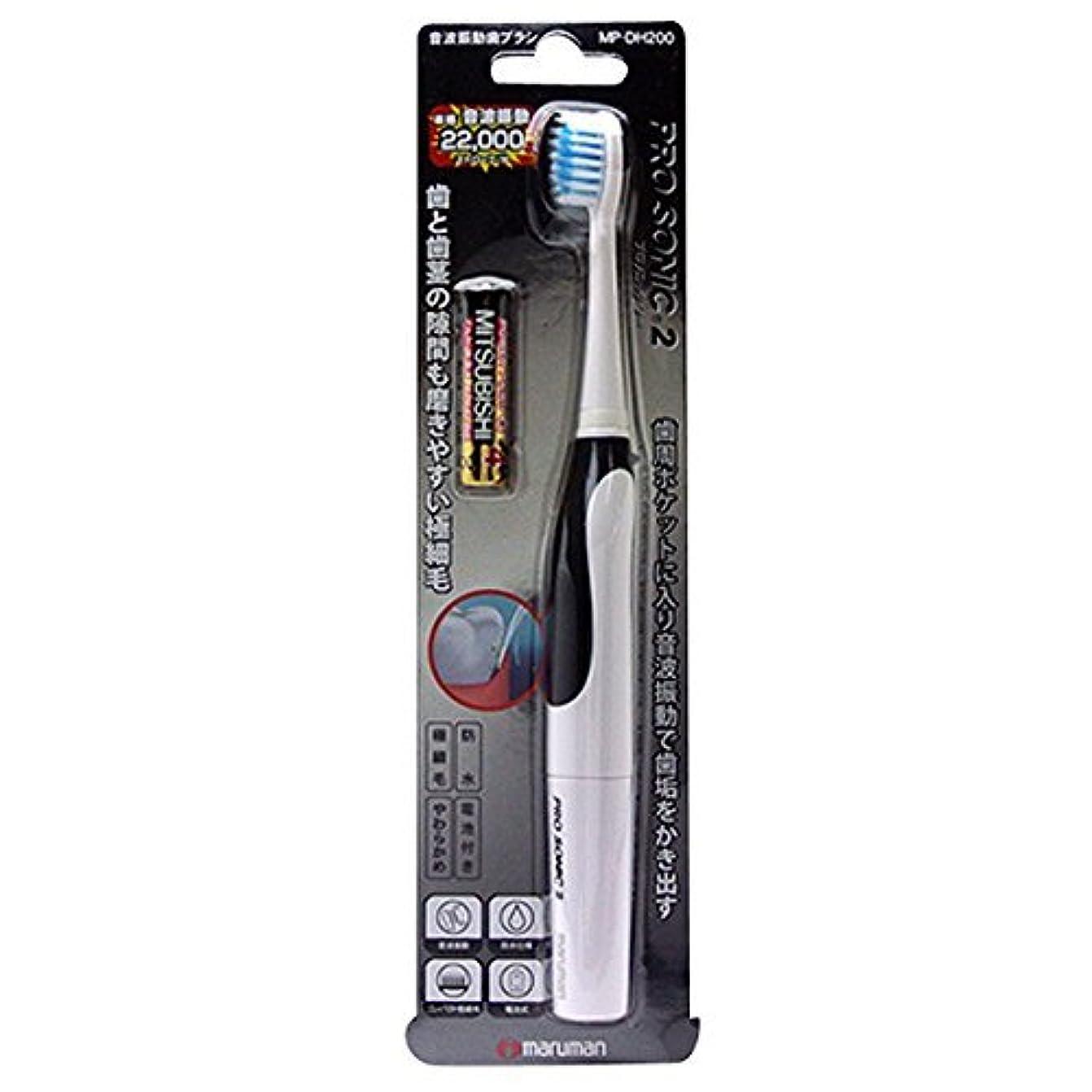 ハンバーガー麻酔薬五音波振動歯ブラシ PROSONIC2(プロソニック ツー) MP-DH200BK ブラック