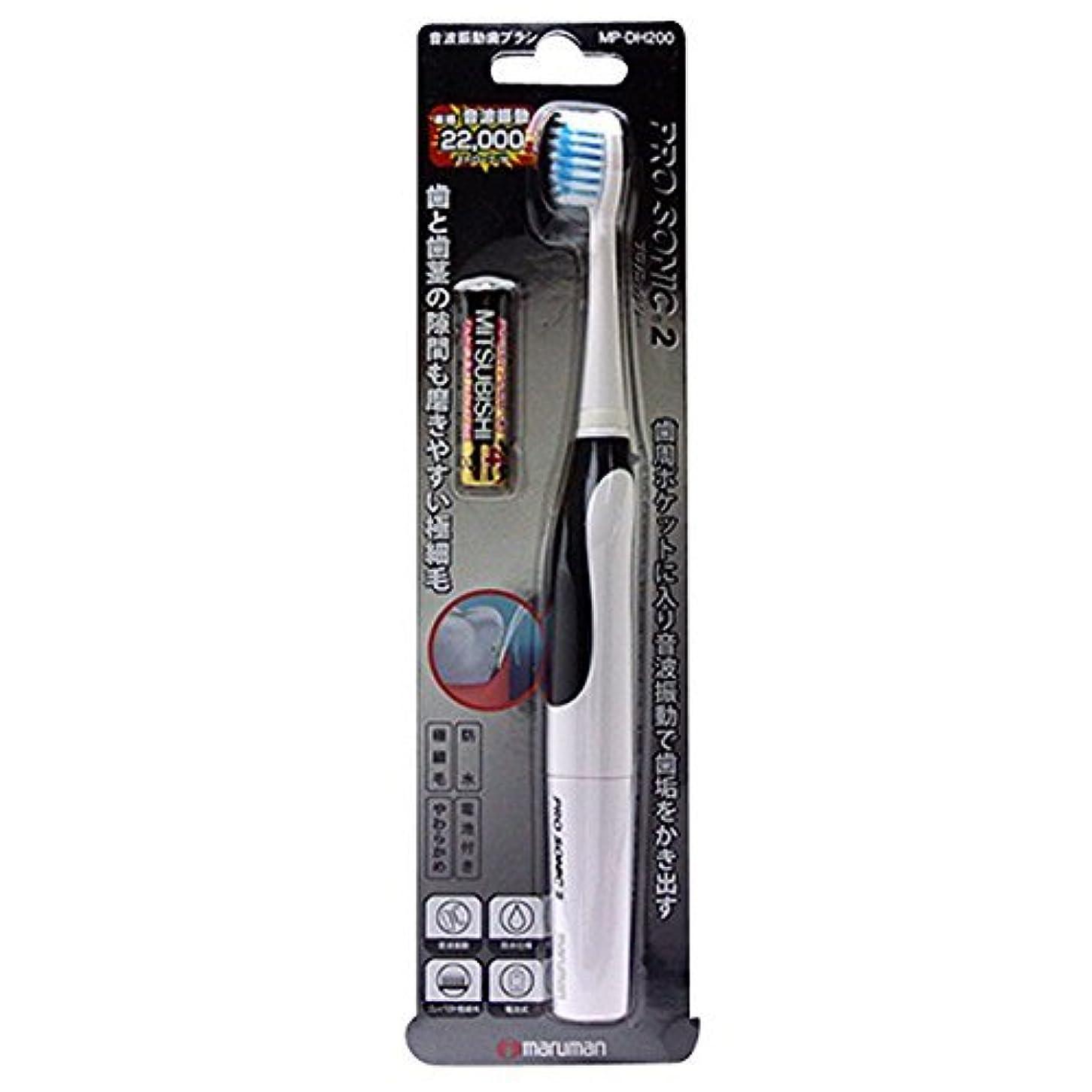 絶滅把握森音波振動歯ブラシ PROSONIC2(プロソニック ツー) MP-DH200BK ブラック