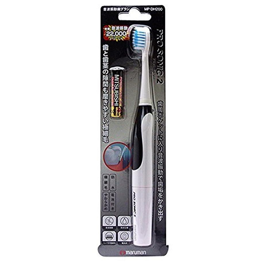 カウントバンドル故障中音波振動歯ブラシ PROSONIC2(プロソニック ツー) MP-DH200BK ブラック