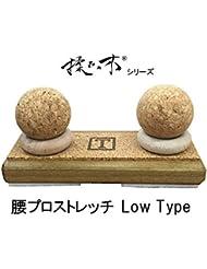 『揉みの木シリーズ 腰プロストレッチ Low Type』つぼ押しマッサージ器 背中下部 腰 セルフメンテナンスを強力にサポート