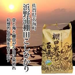 (29年産新米)浜野浦棚田こしひかり 5kg