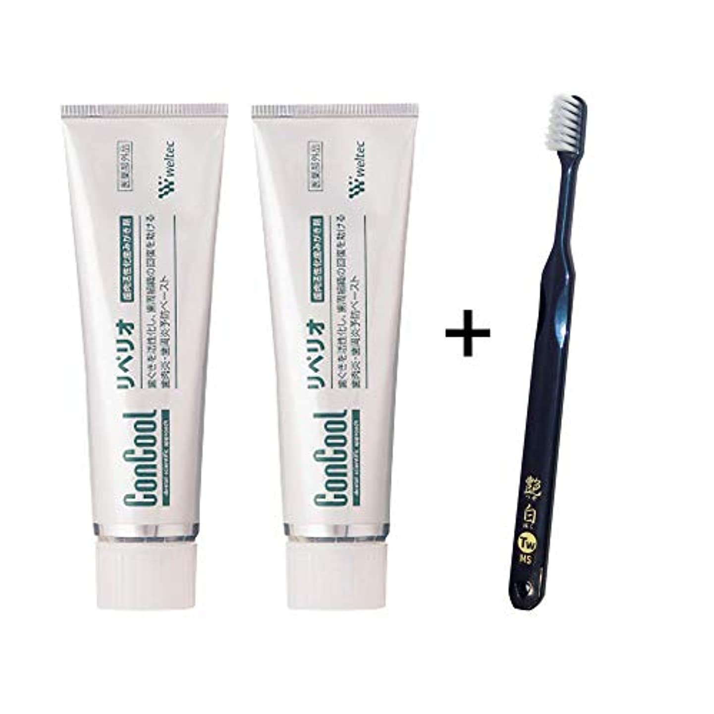 マッシュ連続したメインコンクール リペリオ 80g × 2本 + 艶白 歯ブラシ(日本製) 1本付き MS(やややわらかめ) 歯周病予防 歯科医院取扱品