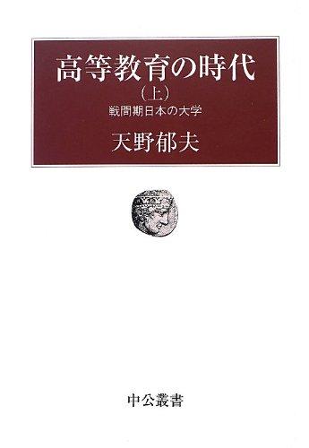 高等教育の時代 上 - 戦間期日本の大学 (中公叢書)の詳細を見る