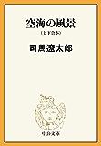空海の風景(上下合本) 新装改版 (中公文庫)