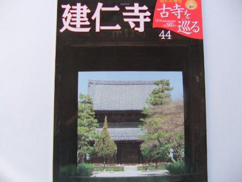 週刊 古寺を巡る 44 建仁寺  日本初の本格的な禅の道場