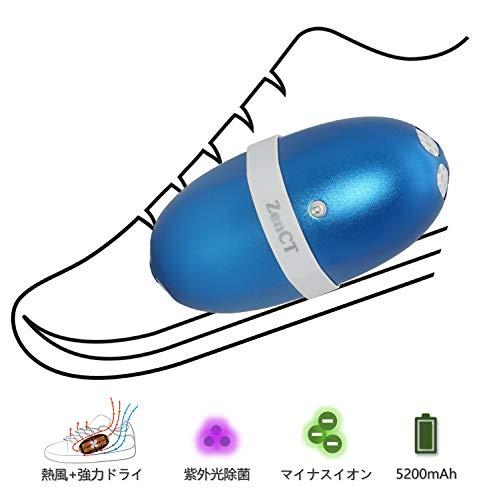 ZenCT くつ乾燥機 靴乾燥機 シューズ乾燥機 USB充電式 除菌 脱臭 ...