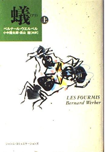 蟻〈上〉の詳細を見る