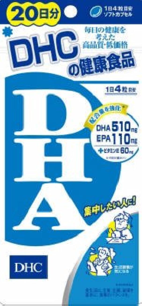 見えるトイレ経過DHC DHA20日分 80粒 魚由来の不飽和脂肪酸を高配合 ソフトカプセルタイプ サプリメント(DHC人気18位)×50点セット (4511413403648)