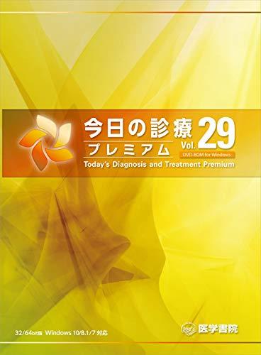 今日の診療プレミアム Vol.29 DVD-ROM for Windows