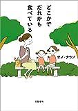 どこかでだれかも食べている (文春e-book)