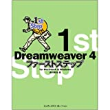 Dreamweaver4ファーストステップ