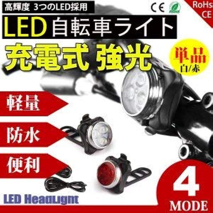電気陽性線協力自転車ライト サイクルライト USB充電 LED フロントライト リアライト 高輝度 強力照射 セーフティライト 防水