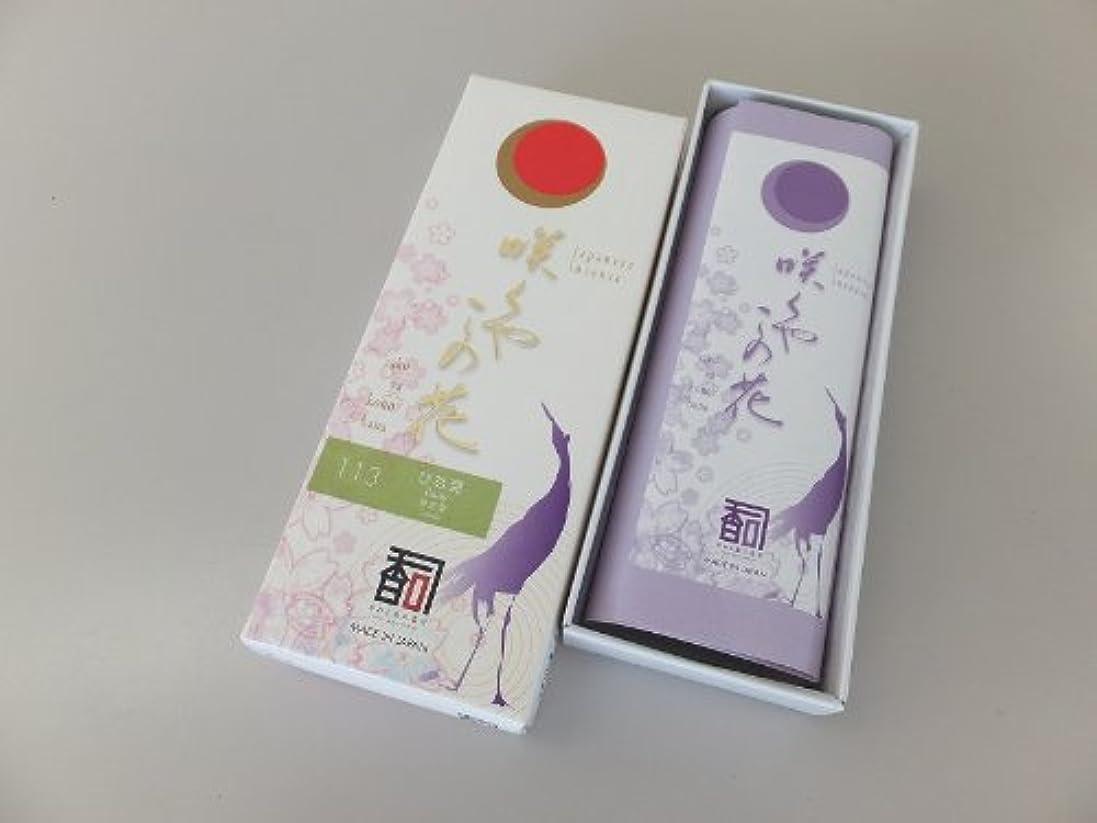 ラフ睡眠神聖手つかずの「あわじ島の香司」 日本の香りシリーズ  [咲くや この花] 【113】 ひな菊 (有煙)