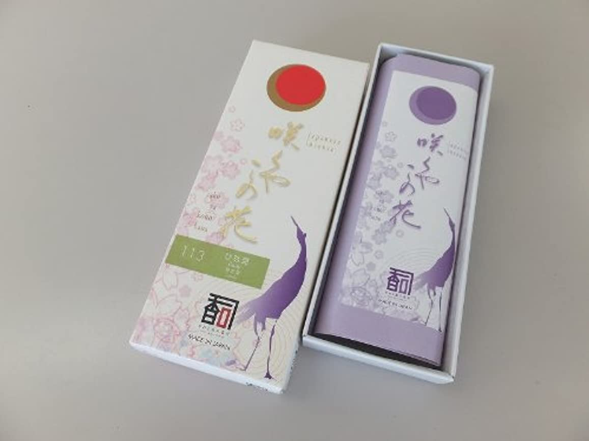 ランプローン修理工「あわじ島の香司」 日本の香りシリーズ  [咲くや この花] 【113】 ひな菊 (有煙)
