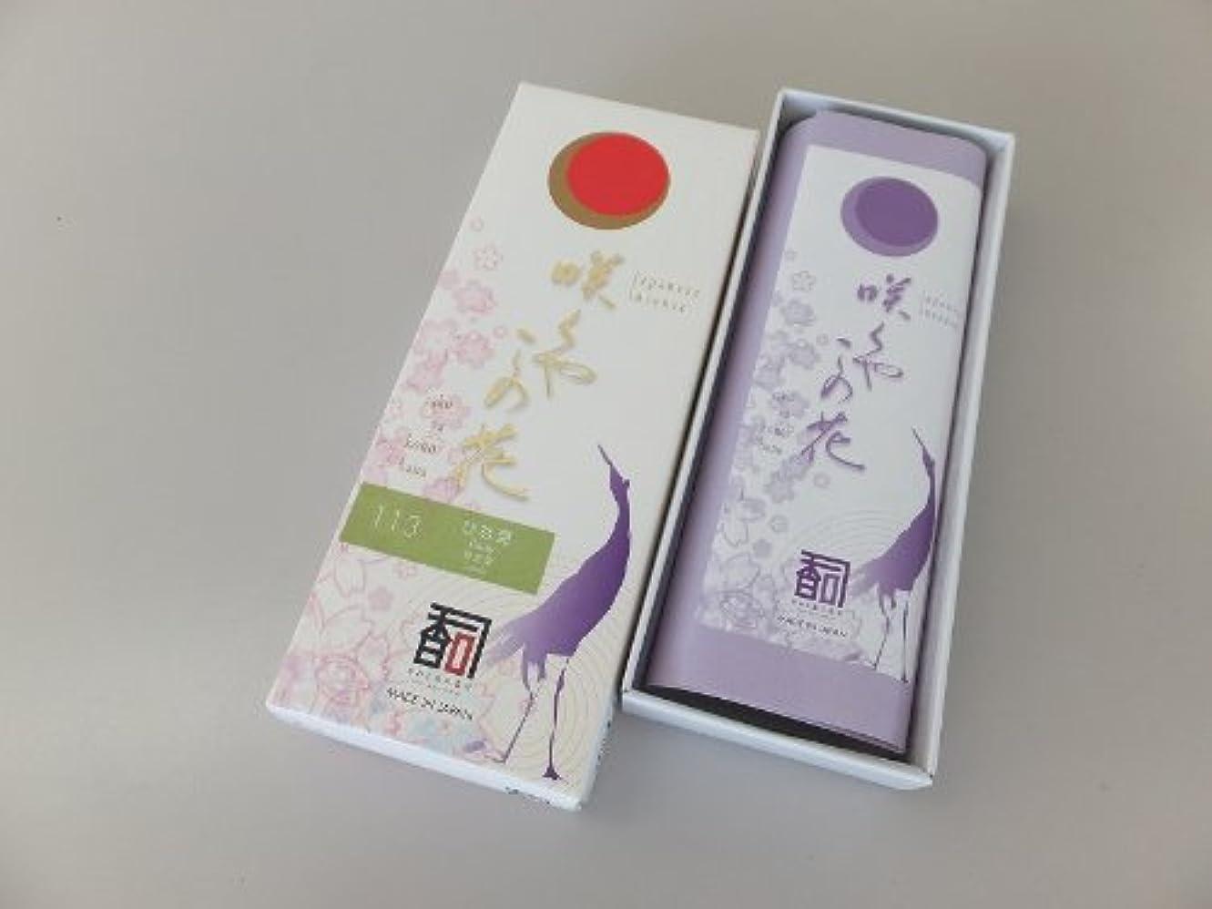 エール考えより平らな「あわじ島の香司」 日本の香りシリーズ  [咲くや この花] 【113】 ひな菊 (有煙)