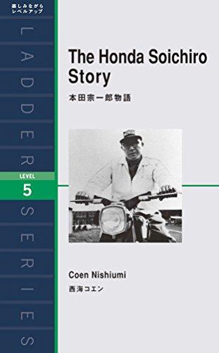 本田宗一郎物語 The Honda Soichiro Story (ラダーシリーズ Level 5)の詳細を見る