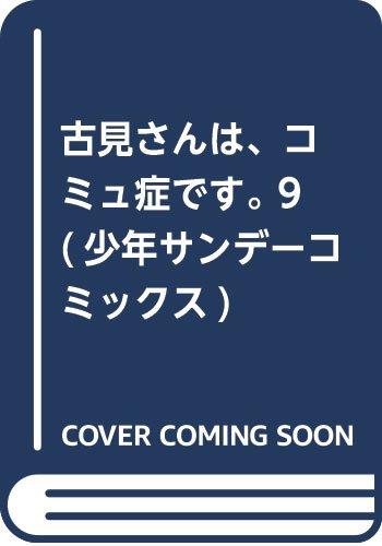 古見さんは、コミュ症です。 9 (少年サンデーコミックス (9))