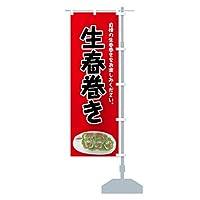 生春巻き のぼり旗 サイズ選べます(ショート60x150cm 右チチ)