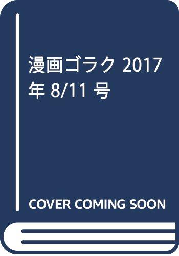 漫画ゴラク 2017年 8/11 号 [雑誌]