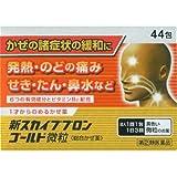 【指定第2類医薬品】新スカイブブロンゴールド微粒 PB 44包