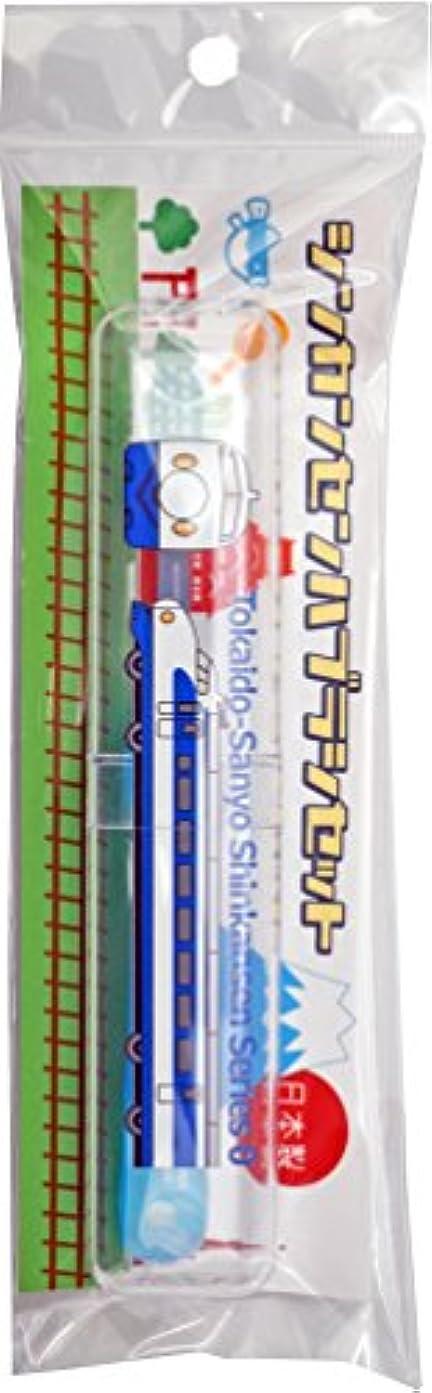 セメント天中古アヌシ SH557 新幹線ハブラシセット 0系 東海道山陽新幹線 1セット 4544434201283