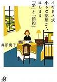 イギリス式 小さな部屋からはじまる「夢」と「節約」 (講談社+α文庫)