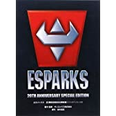 エスパークス20周年記念BOX限定版