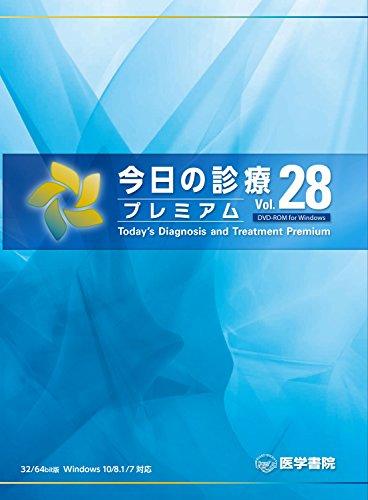 今日の診療プレミアム Vol.28 DVD-ROM for Windows