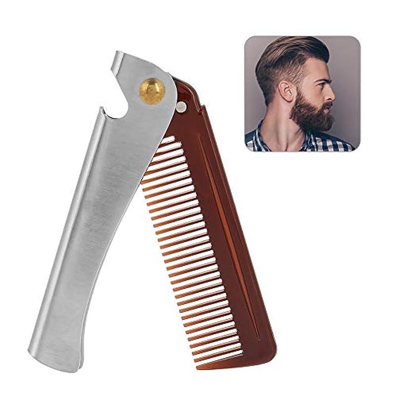 絡まるばかげている所有権男性用のひげとヘアケア折りたたみ櫛と春押しボタン