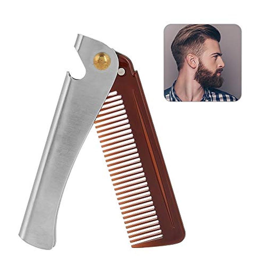 気怠いアレイ手順男性用のひげとヘアケア折りたたみ櫛と春押しボタン
