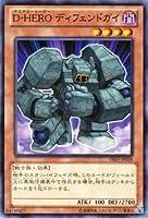 【 遊戯王 】 [ D-HERO ディフェンドガイ ]《 デュエリストエディション 1 》 ノーマル de01-jp009 シングル カード