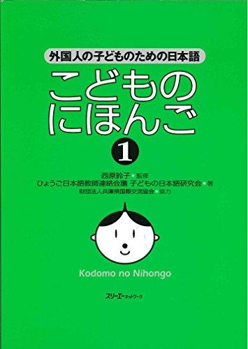こどものにほんご〈1〉外国人の子どものための日本語