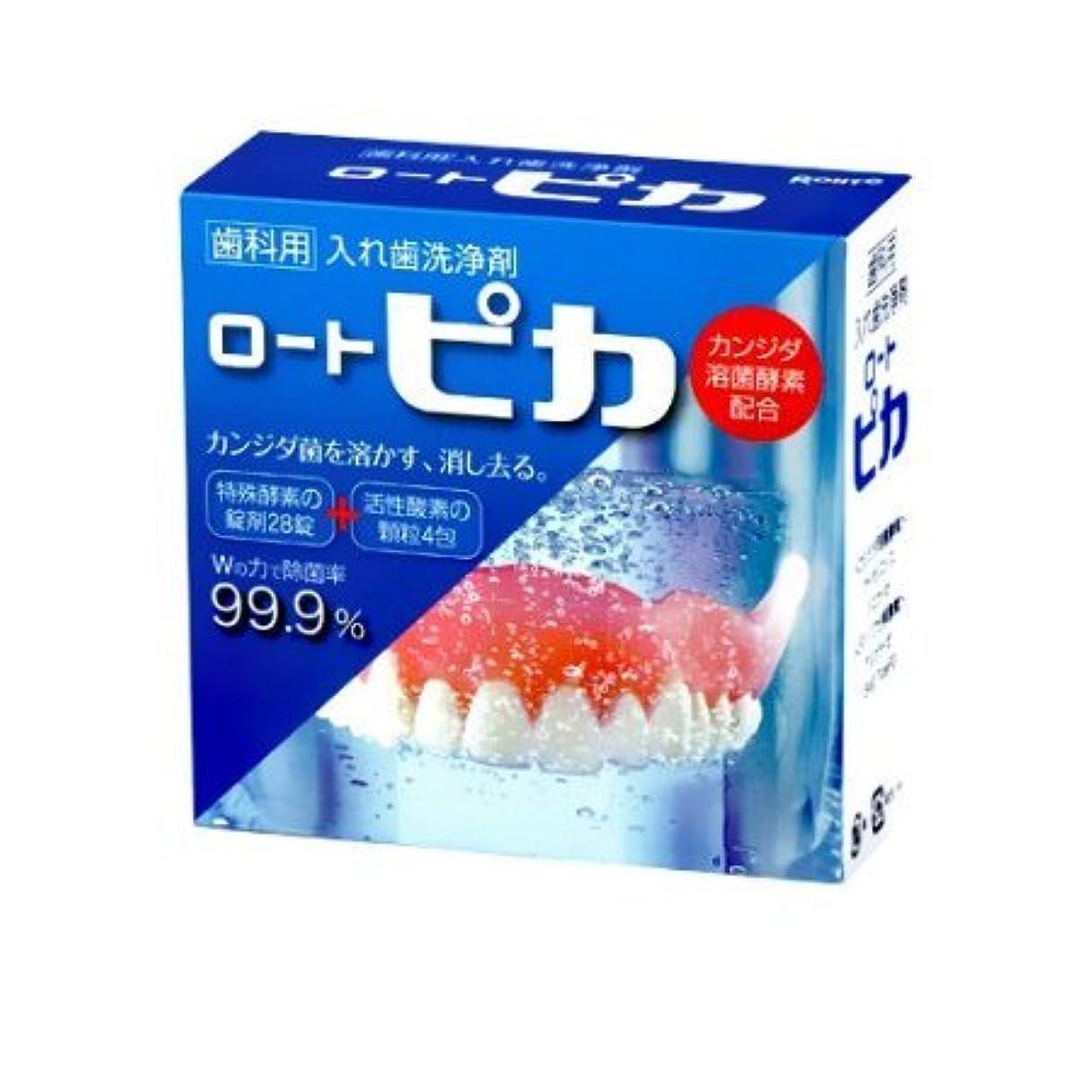 回転させる神話徒歩で入れ歯洗浄剤 ピカ カンジダ菌を溶菌除去!
