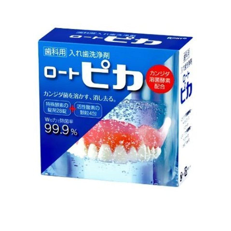 台風変形地上の入れ歯洗浄剤 ピカ カンジダ菌を溶菌除去!