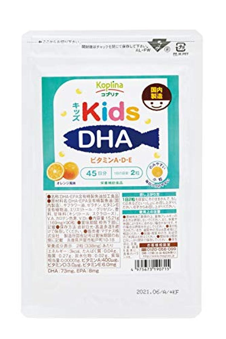 ポンプオークランド緩めるキッズDHA ビタミンA?D?E配合 オレンジ風味(国内製造) 90粒×2袋セット
