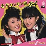東京カンカン娘'84 (MEG-CD)