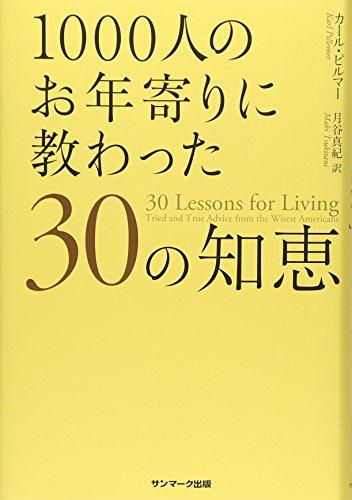 1000人のお年寄りに教わった30の知恵の詳細を見る