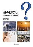 波のはなし-科学の眼で見る日常の疑問