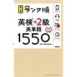 【アプリ対応】英検準2級 英単語 1550 英検ランク順 (学研英検シリーズ)